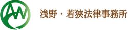 浅野・若狹法律事務所