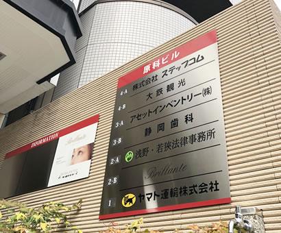 浅野・若狹法律事務所外観